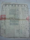 1951年岳西县菖蒲潭区岩上乡上泥潭)土地房产所有证---县长李正乾--