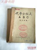 《化学议程式ABC》1948.9月初版、1952.8月三版、馆藏有章