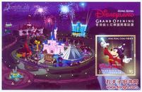 【港澳台邮票 香港迪士尼小型张】全新十品 全品全胶