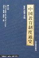 中国教育制度通史(全8册)
