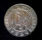 纪念币  邮币 中国集邮 乙丑大吉