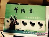 学国画-中国画技法普及教材(一)   近10品