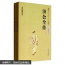 中国古典文学名著:济公全传(上下)全本典藏