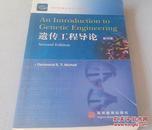 遗传工程导论    第二版  影印版  J