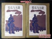 二十世纪外国文学丛书:船长与大尉(上下册)