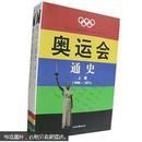 奥运会通史(上、下1896——2000)