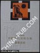 中国现代美术全集:书籍装帧艺术