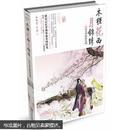 木槿花西月锦绣2:金戈梦破惊花魂