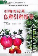 无花果种植技术书 无花果栽培技术书 石榴 无花果良种引种指导