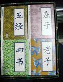 香书礼盒:经典庄子 老子 四书 五经 (套装全4册一盒)  128开的口袋书该书香气扑鼻   有插图