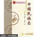中国民族志(修订本)