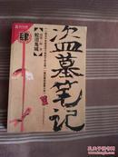 盗墓笔记: 肆。蛇沼鬼城(一部五十年前传下来的千年古卷)最好看的盗墓小说