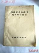 《四种唐代地理书地名综合索引》油印本、上册