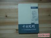 【刑事法律论丛】十问死刑——以中国死刑文化为背景