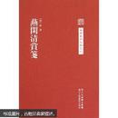 燕闲清赏笺(中国艺术文献丛刊)