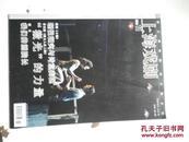 上海戏剧 2015年 11.期