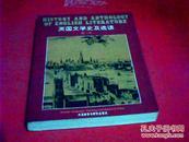 英国文学史及选读 第一册