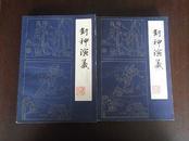 封神演义,上下册,浙江文艺出版社1985年2月1版1印,品好包快递!