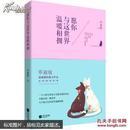 正版 愿你与这世界温暖相拥 9787539962832 毕淑敏 著 江苏文艺出版社