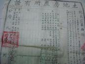 1951年岳西县菖蒲潭区岩上乡上泥潭(土地房产所有证----县长李正乾--