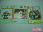 花卉1998年1,2,3期3册【060】
