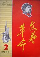 文艺革命 第2 期 文艺革命社1967年11月版