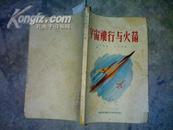 《宇宙飞行与火箭 》   何寄梅