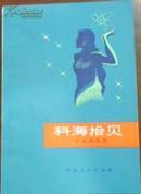 《科海拾贝》(叶永烈签名钤印赠阅本)