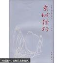 北京旧闻故影书系《京城镖行》