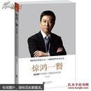 惊鸿一瞥 : CCTV首席财经主播陈伟鸿自述