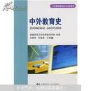 中外教育史9787810649025