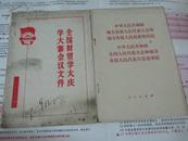 中华人民共和国地方各级人民代表大会和地方各级人民政府组织法、选举法