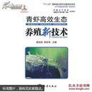 青虾养殖技术书籍 河虾养殖视频 河蟹青虾套养技术 1光盘1书
