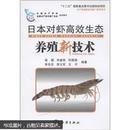 对虾养殖技术书籍 日本对虾养殖视频 日本对虾实用养殖技术 1光盘1书