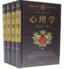 心理学书籍大全4册