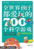 全世界孩子都爱玩的700个科学游戏:全本·珍藏