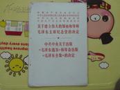 关于建立伟大的领袖和导师毛泽东主席纪念堂的决定 中共中央关于出版《毛泽东选集》和筹备出版《毛泽东全集》的决定
