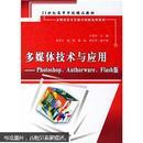 多媒体技术与应用:Photoshop、Authorware、Flash版  王爱民 中国水利水电出版社 9787508442907