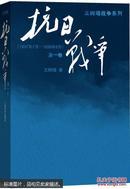 抗日战争(第1卷1937年7月-1938年8月)/王树增战争系列