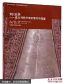 包邮  全新现货  百分百正版  金红丝绸:意大利伦巴第的奢华和挚爱   [意]奇亚拉·巴斯(ChiaraBuss)著