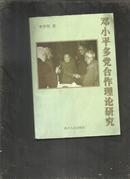 邓小平多党合作理论研究.