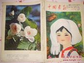 中国画报1979.10