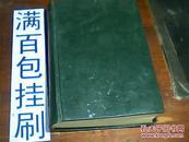 汉书第一册