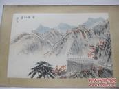 连芳作  80年代  手绘国画一幅 云台红叶   尺寸30/20厘米