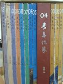 青年作家2011合订本