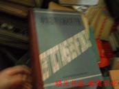 中外常用金属材料手册              购书满30元包邮挂,多购下单改价后付款 书品如图免争议  馆藏