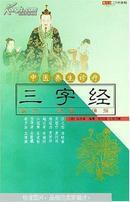 中医养生诊疗三字经:医方 配图 讲解