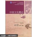 中国文化概论(第二版)金元浦