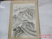 吴家驹作  80年代  手绘国画一幅  苍翠长城  尺寸30/20厘米