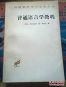 普通语言学教程 (汉译世界学术名著丛书)【1985年1版3印】